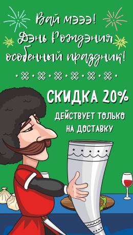 Скидка на ДР 20%